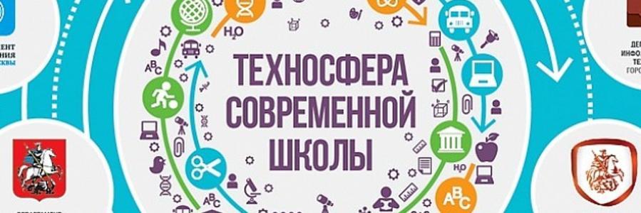 """Государственный проект """"Техносфера современной школы"""""""