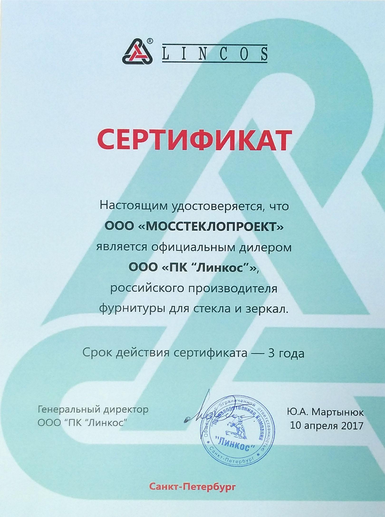 линкоссертификат